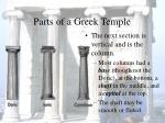 parts of a greek temple1