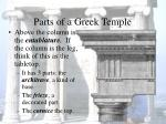 parts of a greek temple2