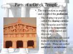 parts of a greek temple3