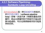 4 3 1 software pipelining symbolic loop unrolling