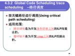 4 3 2 global code scheduling trace scheduling