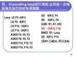 unrolling loop