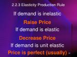 2 2 3 elasticity production rule