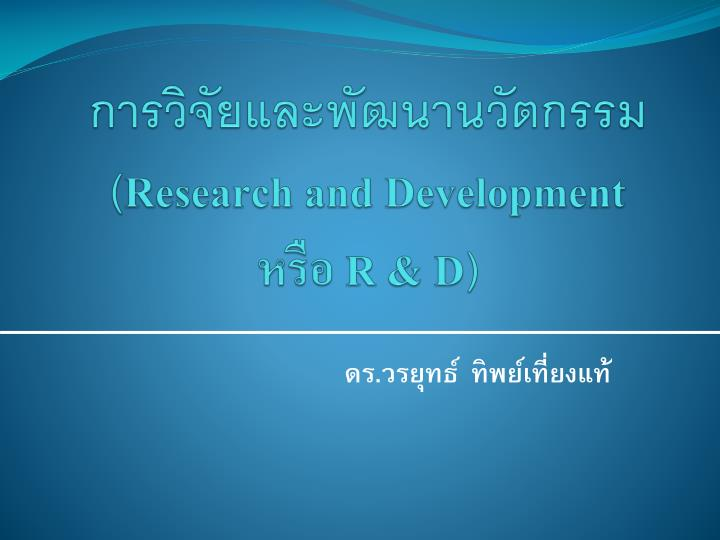 research and development r d n.
