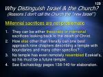 why distinguish israel the church1