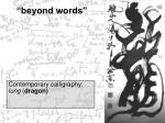 beyond words2
