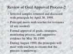 review of goal approval process 2
