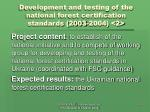 development and testing of the national forest certification standards 2003 2004 2