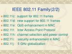 ieee 802 11 family 2 2