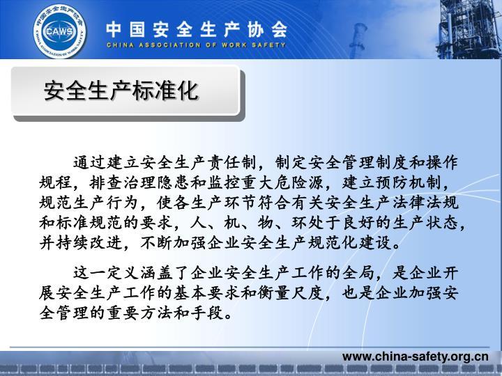 安全生产标准化
