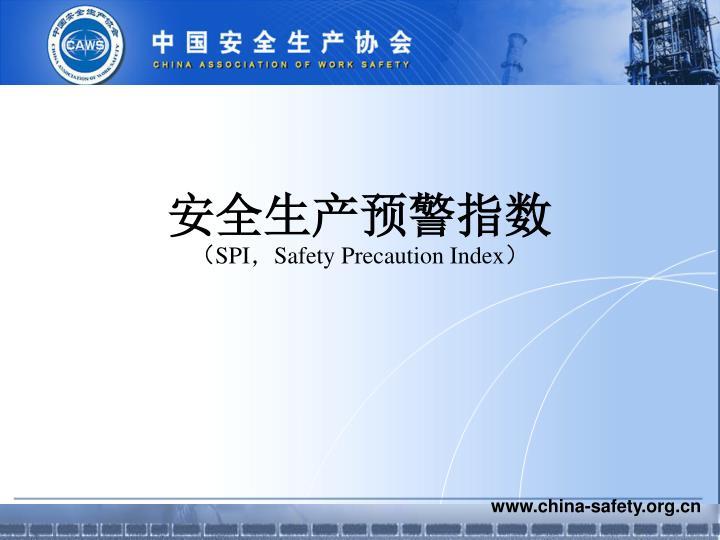 安全生产预警指数