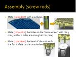 assembly screw rods1