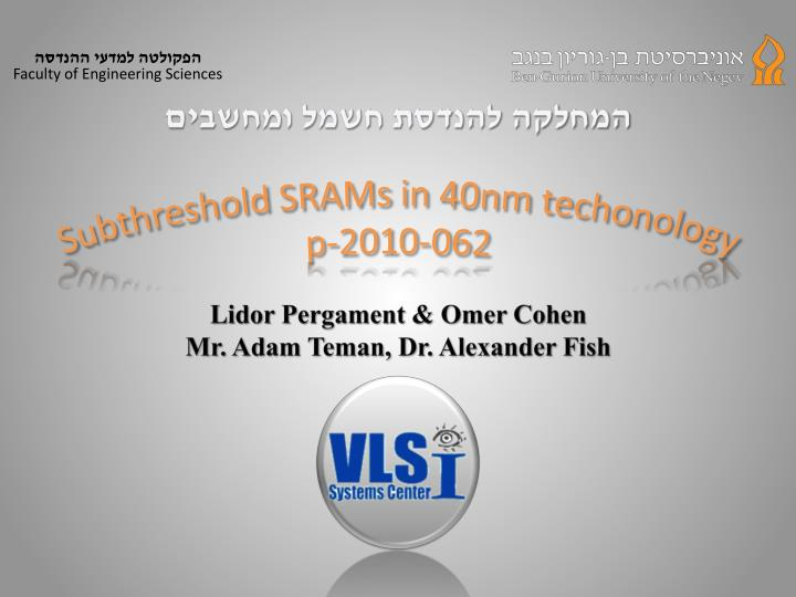 subthreshold srams in 40nm techonology p 2010 062 n.