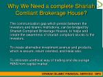 why we need a complete shariah comliant brokerage house