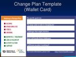 change plan template wallet card