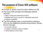 the purpose of cisco ios software