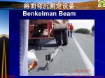benkelman beam1