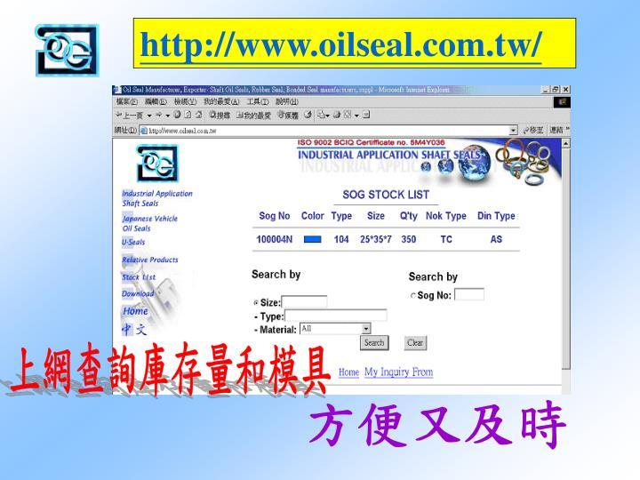 http://www.oilseal.com.tw/