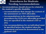 procedures for students needing accommodations