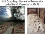 21 grab bag name the roman city buried by mt vesuvius in ad 79