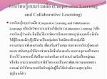 cooperative learning and collaborative learning