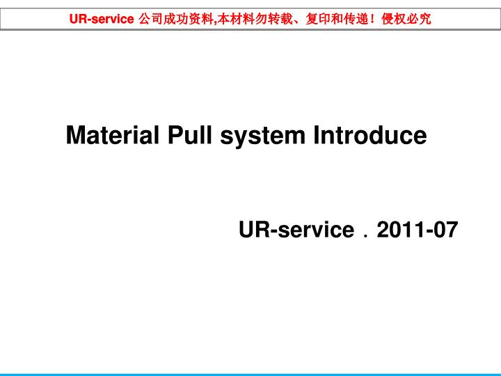 material pull system introduce n.