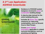 a 2 nd law application ashrae greenguide