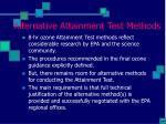 alternative attainment test methods