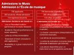admissions to music admission l cole de musique