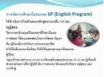 ep english program