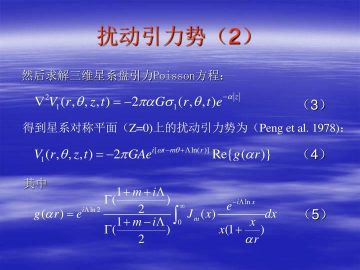 扰动引力势(