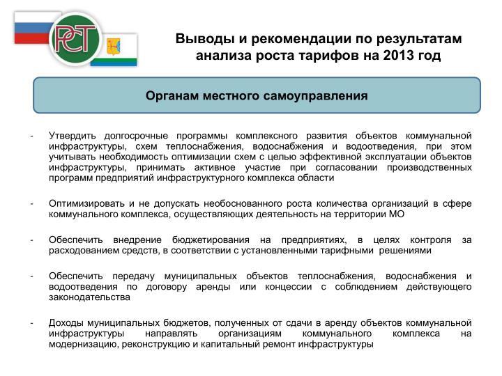 Выводы и рекомендации по результатам анализа роста тарифов на 2013 год
