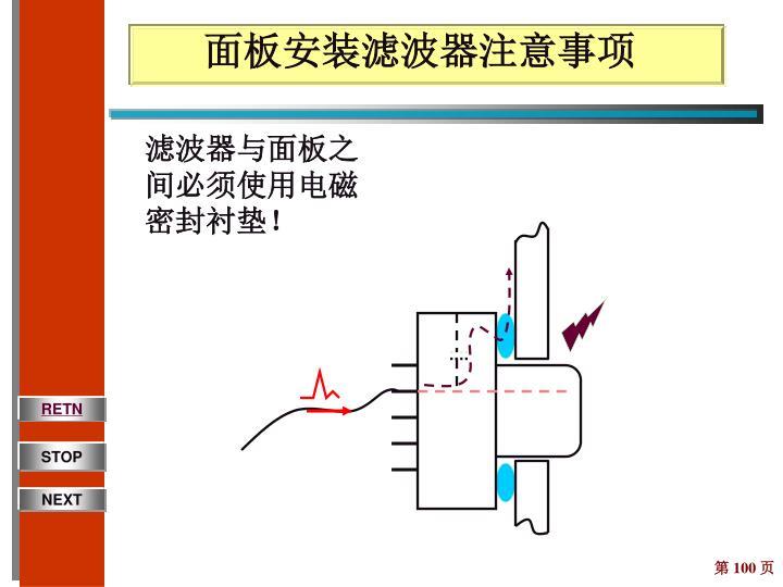 面板安装滤波器注意事项