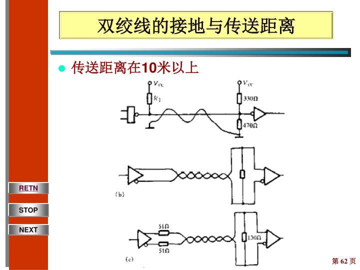 双绞线的接地与传送距离