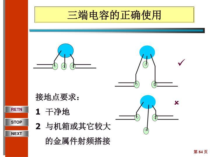 三端电容的正确使用