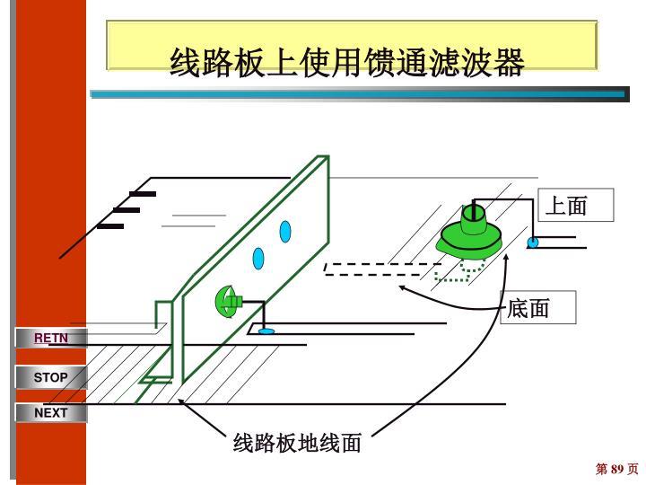 线路板上使用馈通滤波器