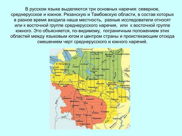 В русском языке выделяются три основных наречия: север...