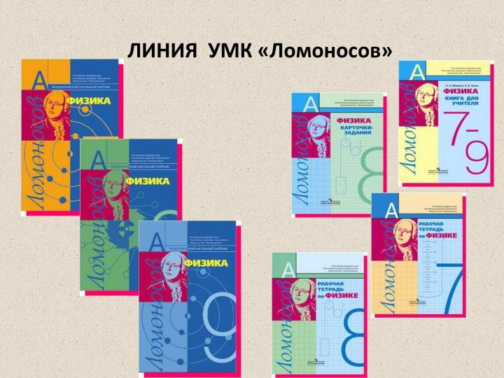 ЛИНИЯ  УМК «Ломоносов»