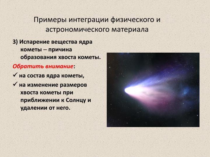 3) Испарение вещества ядра кометы