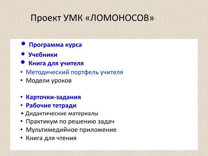 Проект УМК «ЛОМОНОСОВ»