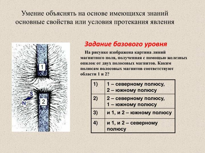 Умение объяснять на основе имеющихся знаний основные свойства или условия протекания явления