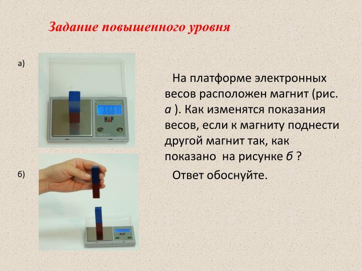 На платформе электронных весов расположен магнит (рис.