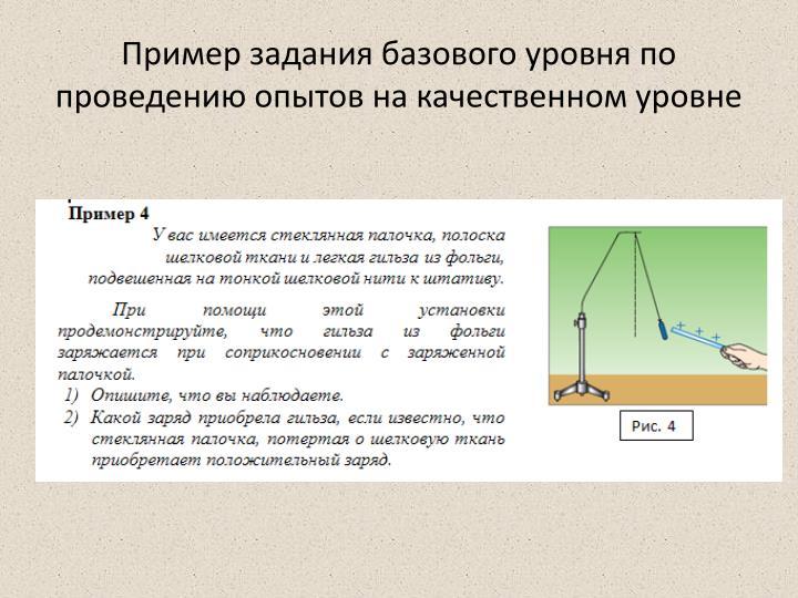 Пример задания базового уровня по проведению опытов на качественном уровне