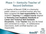 phase 1 kentucky teacher of record definition