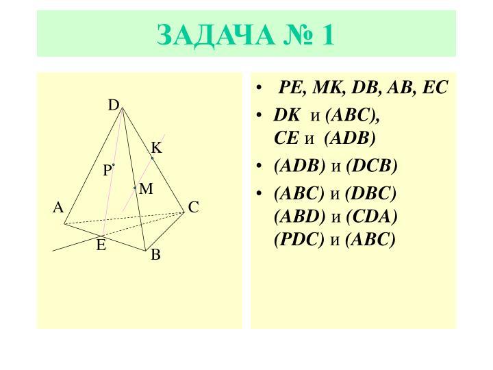 PE, MK, DB, AB, EC