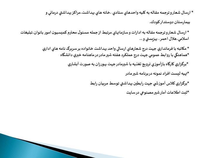 * ارسال شعار و ترجمه مقاله به كليه واحدهاي ستادي ،خانه هاي بهداشت،مراكز بهداشتي درماني و