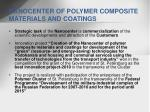 nanocenter of polymer composite materials and coatings