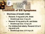 treatment of e s symptoms