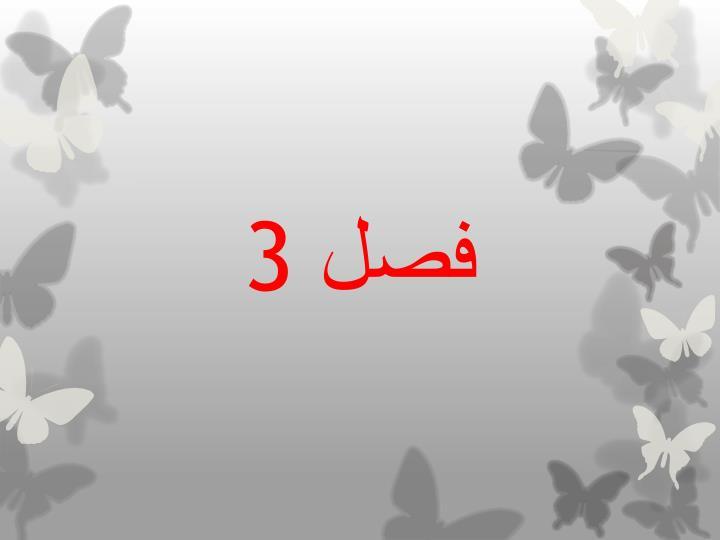 فصل 3