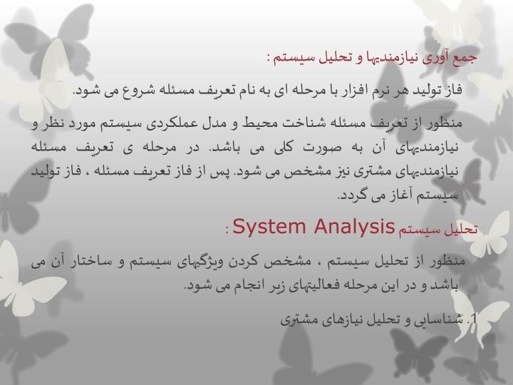 جمع آوری نیازمندیها و تحلیل سیستم :
